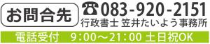 お問合せ083-920-2151