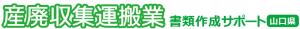 産廃収集運搬業 書類作成サポート