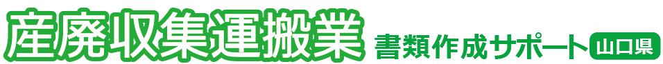 山口県の産業廃棄物収集運搬業 申請代行お任せください